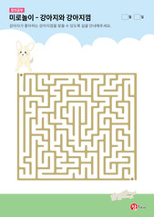 미로놀이(미로찾기) - 강아지와 강아지껌