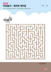 미로놀이(미로찾기) - 개미와 개미집