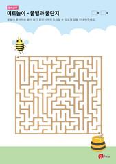 미로놀이(미로찾기) - 꿀벌과 꿀단지