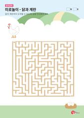 미로놀이(미로찾기) - 닭과 계란