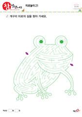 미로놀이 - 개구리