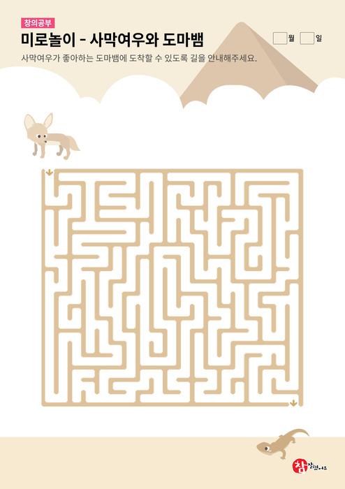 미로놀이(미로찾기) - 사막여우와 도마뱀