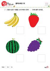 붙여보세요(과일, 바나나, 딸기, 수박, 포도)