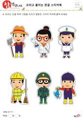 한글 스티커 - 가족, 직업, 농부, 환경미화원, 어부, 과학자, 비행기조종사, 항해사