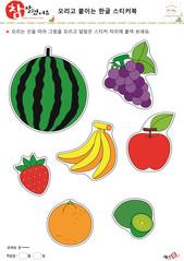 한글 스티커 - 과일, 채소, 수박, 포도, 사과, 딸기, 바나나, 오렌지, 키위