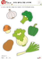 한글 스티커 - 과일, 채소, 마늘, 브로콜리, 버섯, 배추, 피망, 감자, 파