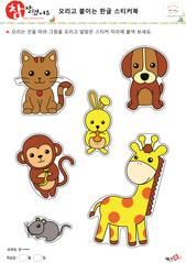 한글 스티커 - 동물, 곤충, 고양이, 강아지, 원숭이, 토끼, 쥐, 기린