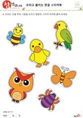 한글 스티커 - 동물, 곤충, 벌, 앵무새, 오리, 나비, 부엉이, 거미