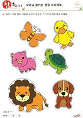 한글 스티커 - 동물, 곤충, 나비, 오리, 거북, 돼지, 사자, 강아지