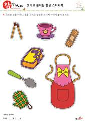 한글 스티커 - 생활용품, 찻잔, 성냥, 구급반창고, 다이어리, 숟가락, 앞치마, 주방장갑