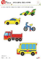 한글 스티커 - 탈것, 경주용차, 스포츠카, 자전거, 트럭, 스쿨버스
