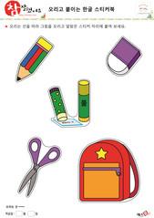 한글 스티커 - 학용품, 악기, 지우개, 연필, 풀, 가위, 가방