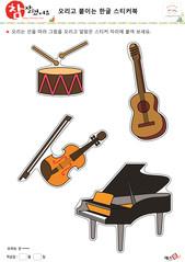 한글 스티커 - 학용품, 악기, 작은북, 기타, 바이올린, 피아노