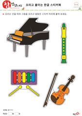한글 스티커 - 학용품, 악기, 피아노, 리코더, 바이올린, 실로폰