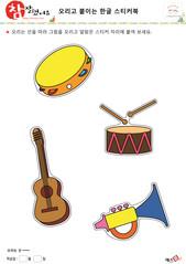한글 스티커 - 학용품, 악기, 탬버린, 작은북, 기타, 나팔