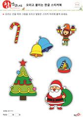 한글 스티커 - 크리스마스, 트리장식, 난쟁이, 종, 스노우볼, 산타, 트리