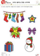 한글 스티커 - 크리스마스, 양말, 별, 트리장식, 리본, 눈사람, 선물상자
