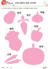 한글 스티커 바탕 - 과일, 채소, 감자, 당근, 마늘, 피망, 배추, 호박, 고추