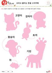 한글 스티커 바탕 - 동물, 곤충, 고양이, 강아지, 원숭이, 토끼, 쥐, 기린