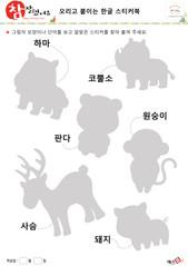 한글 스티커 바탕 - 동물, 곤충, 하마, 코뿔소, 판다, 원숭이, 사슴, 돼지