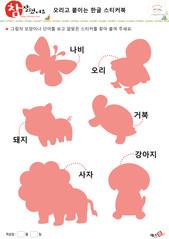 한글 스티커 바탕 - 동물, 곤충, 나비, 오리, 거북, 돼지, 사자, 강아지