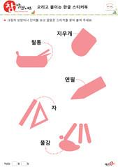 한글 스티커 바탕 - 학용품, 악기, 지우개, 필통, 연필, 자, 물감