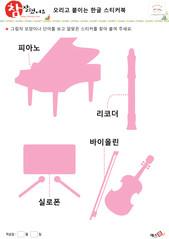 한글 스티커 바탕 - 학용품, 악기, 피아노, 리코더, 바이올린, 실로폰