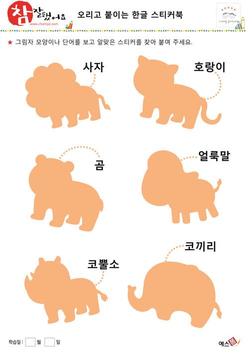 한글 스티커 바탕 - 동물, 곤충, 사자, 호랑이, 곰, 얼룩말, 코뿔소, 코끼리