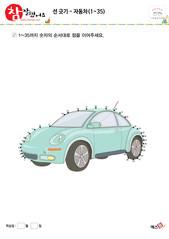 선 긋기 - 자동차(1~35)