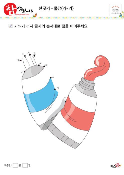 선 긋기 - 물감(가~기)