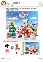 찾기놀이 - 산타할아버지, 선물, 크리스마스, 루돌프, 눈사람