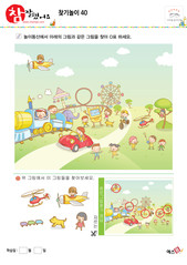 찾기놀이 - 놀이공원, 비행기, 자동차, 기차, 친구