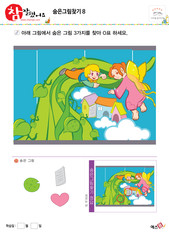 숨은그림찾기(개구리밥, 신문지, 하트)