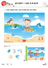 숨은그림찾기 - 3, 물감, 새, 배, 돌고래