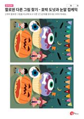 할로윈 다른 그림 찾기 - 호박모양의 도넛과 할로윈 눈알 컵케익