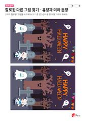 할로윈 다른 그림 찾기 - 유령과 미라 분장을 한 친구들