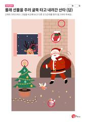 크리스마스 다른 그림 찾기 - 굴뚝 타고 내려온 산타 (답)