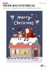 크리스마스 다른 그림 찾기 - 지붕에 올라간 산타와 루돌프 (답)