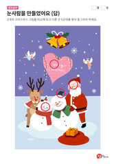 크리스마스 다른 그림 찾기 - 눈사람을 만들었어요 (답)