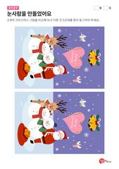 크리스마스 다른 그림 찾기 - 눈사람을 만들었어요