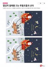 크리스마스 다른 그림 찾기 - 썰매를 끄는 루돌프들과 산타