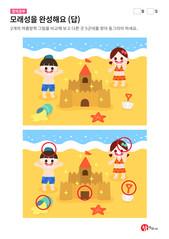 여름방학 다른 그림 찾기 - 모래성을 완성해요 (답)