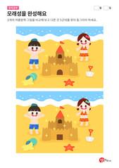 여름방학 다른 그림 찾기 - 모래성을 완성해요