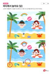 여름방학 다른 그림 찾기 - 바다에서 놀아요 (답)