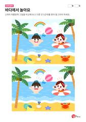 여름방학 다른 그림 찾기 - 바다에서 놀아요