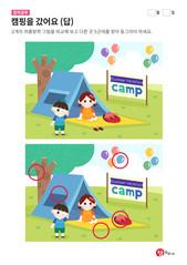 여름방학 다른 그림 찾기 - 캠핑을 갔어요 (답)