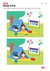 여름방학 다른 그림 찾기 - 캠핑을 갔어요