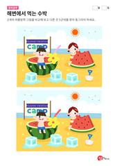 여름방학 다른 그림 찾기 - 해변에서 먹는 수박