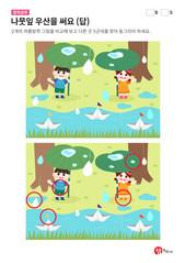 여름방학 다른 그림 찾기 - 나뭇잎 우산을 써요 (답)