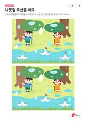 여름방학 다른 그림 찾기 - 나뭇잎 우산을 써요